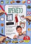 Забавни игри и упражнения със стикери: Времето (2008)