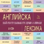 Английска лексика - аудиокурс (ISBN: 9789543900251)