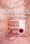 Мохамед - биография (2002)