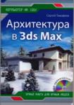 Архитектура в 3ds Max. (2009)