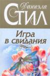 Игра в свидания (2009)
