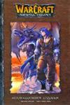 Warcraft: Трилогия Солнечного родника (2009)