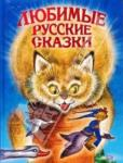 Любимые русские сказки (2009)