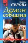 Демон соблазна (2009)