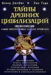 Тайны древних цивилизаций. Энциклопедия самых интригующих загадок прошлого (2009)