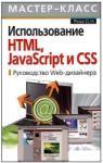 Использование HTML, JavaScript и CSS. Руководство Web-дизайнера (2008)