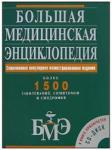 Большая медицинская энциклопедия (2009)