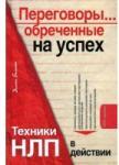 Переговоры. . . обреченные на успех (2008)