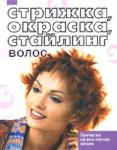 Стрижка, окраска, стайлинг волос (2008)