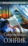 Современный сонник (2008)