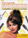 Лучшие стрижки с укладками на длинных волосах (2008)