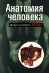 Анатомия человека (2007)