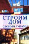 Строим дом (2008)