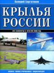 Крылья России: Полная иллюстрированная энциклопедия (2008)