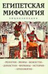 Египетская мифология: Энциклопедия (2007)