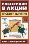 Инвестиции в акции (2007)
