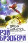 Далеко за полночь (2008)
