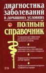 Диагностика заболеваний в домашних условиях: Полный справочник (2008)