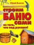 Строим баню сами (2007)