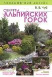 Ландшафтный дизайн. Секреты альпийских горок (2008)