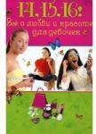 14, 15, 16! Все о любви и красоте для девочек (2008)
