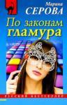 По законам гламура (2009)