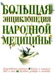 Большая энциклопедия народной медицины (2009)