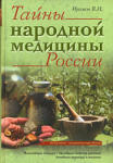Тайны народной медицины России (2007)