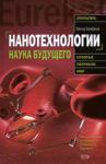 Нанотехнологии. Наука будущего (2008)