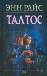 Талтос (2006)