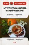 Натуропрофилактика и натуротерапия (2008)