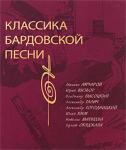 Классика бардовской песни (2009)