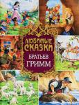 Любимые сказки Братьев Гримм (2009)