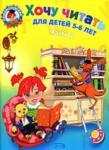 Хочу читать: для детей 5-6 лет. Ч. 2 (2009)