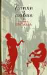 Стихи о любви (2008)