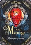 Магия вуду. Проверено: работает! (2009)