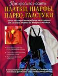 Как красиво носить платки, шарфы, парео, галстуки (2008)