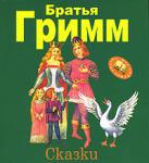 Сказки (2008)