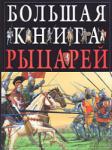 Большая книга рыцарей (2009)