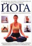 Йога (2008)