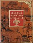 Большая энциклопедия кулинарии (2008)