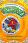Сокровища мутантиков. Колесница призраков (2009)