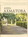 Анна Ахматова. Стихотворения (2009)