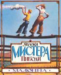 Яблоки мистера Пибоди (2004)