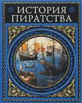 История пиратства (2008)
