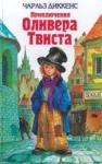 Приключения Оливера Твиста (2008)