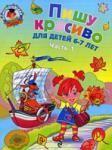 Пишу красиво: для детей 6-7 лет (2009)