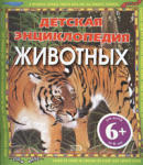 Детская энциклопедия животных (2009)