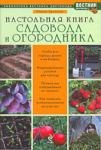 Настольная книга садовода и огородника (2009)