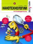 Нанотехнологии без тайн (2009)